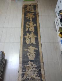 清末赵邦清读书处大字原拓