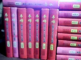 丰碑:中国共产党八十年奋斗与辉煌(内蒙古卷)