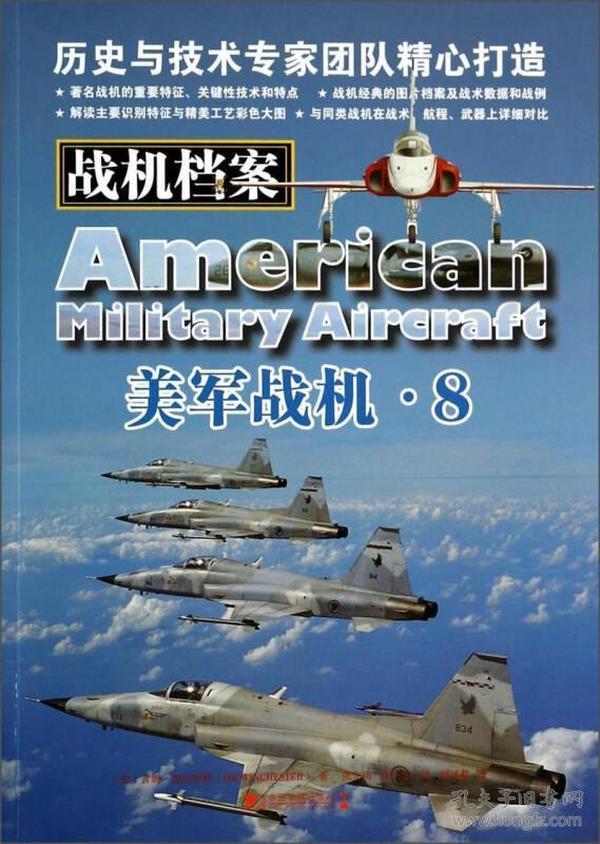 战机档案  美军战机.8