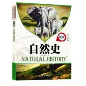 名校名师导读书系:自然史
