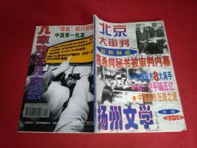 扬州文学 双月刊1997.2(总第50期)