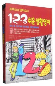 托马斯与安德斯1-2-3简单生活英语-朝鲜文-附赠光盘