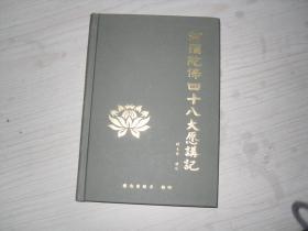 阿弥陀佛四十八大愿讲记               1-1846