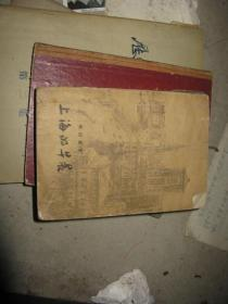 上海的早晨(第一部)(红色小说 1958年北京一版北京一印)