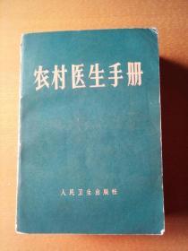 农村医生手册 人民卫生出版社