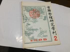 古籍整理研究学刊 1985年第2期