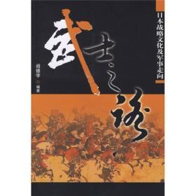 武士之诱——日本战略文化及军事走向