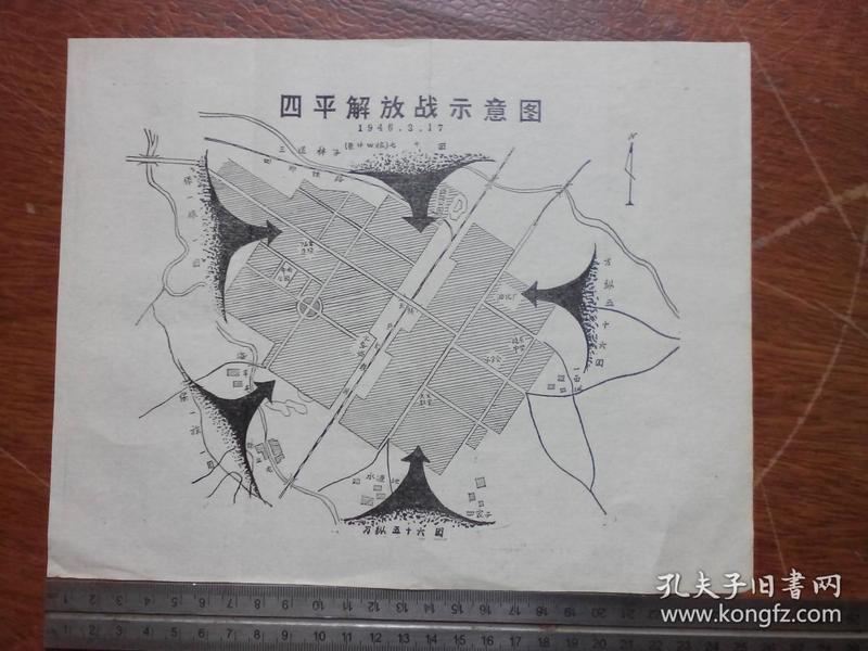 1946年3月17日四平解放战示意图(解放后印刷的)