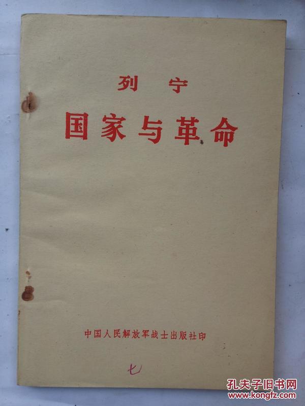 列宁国家与革命(★-15)