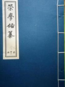 策学备纂.金石6卷