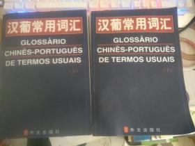 汉葡常用词汇   复印版