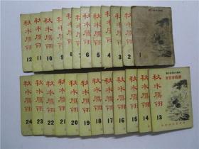 1972年老版 长篇武侠奇情名著 诸葛青云著《秋水雁翎》1-24 全二十四册 (竖排繁体版)