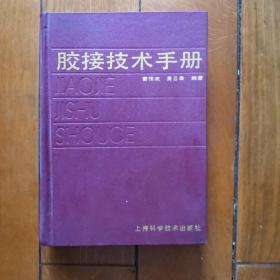 胶接技术手册(精装本)