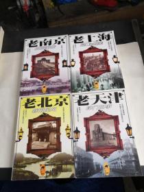 老城市系列 (老北京、老南京、老上海、老天津)四册合售