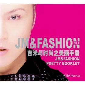 吉米与时尚之美丽手册