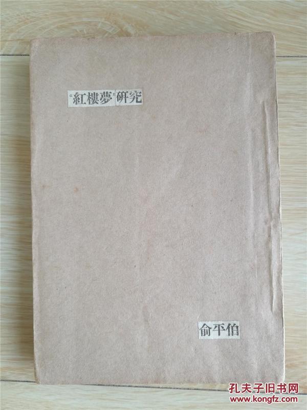 红楼梦辨    俞平伯著    1929年出版