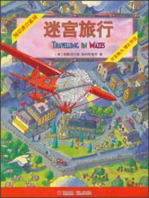 知识迷宫系列:迷宫旅行