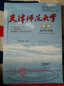 天津师范大学学报2007第27卷增刊2