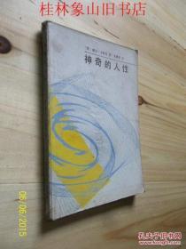 神奇的人性 /[美] 戴尔·卡耐基 著 宋德利 译