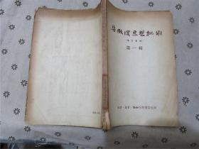 梁漱溟思想批判·论文汇编·第一辑