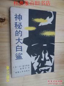 神秘的大白鲨 /(美)汉-塞尔斯 著 姚碧华 译