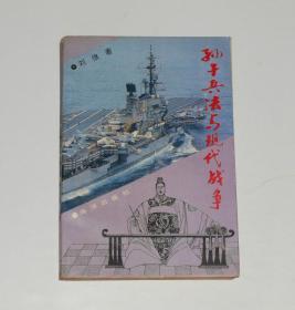 孙子兵法与现代战争  1991年1版1印
