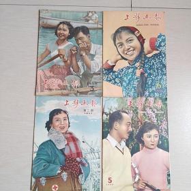 上影画报(57年3期。58年3丶5、6期)四本合售