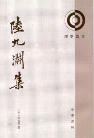 陆九渊集(理学丛书 全一册)