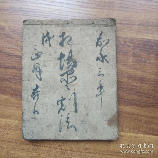 手抄本【16】     线装古籍  手钞本  《 嘉永三年》 皮纸手写       横开本