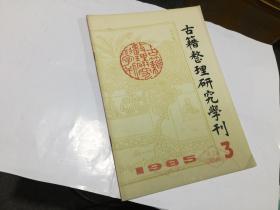 古籍整理研究学刊 1985年第3期