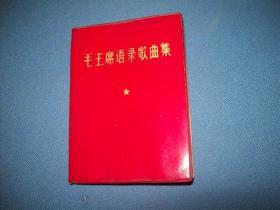 毛主席语录歌曲集-64开塑皮-林题被撕