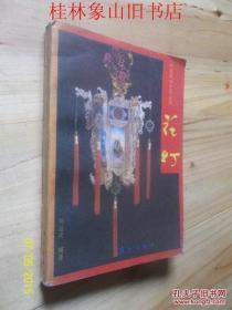 中国民间艺术丛书--花灯 /刘益荣 编著