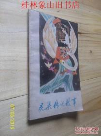 灵渠传说故事 /农夫,罗雄强编集