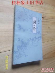 漓江吟 /张安治