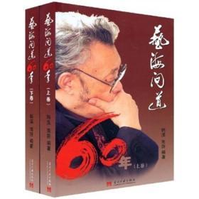 【正版非二手未翻阅】艺海问道60年(上下)