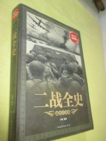 二战全史(超值全彩悦读馆.超值白金版)  (16开)