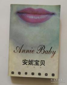 安妮宝贝小说集