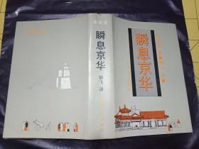 《瞬息京华》(32开精装本有护封,郁飞译本,私藏9品如图)  下单见图和描述