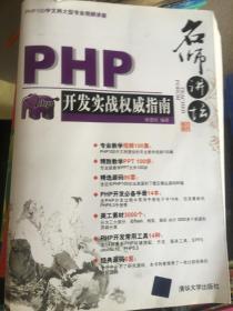 【特价】名师讲坛:PHP开发实战权威指南9787302282068