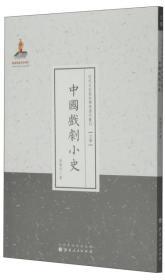 中国戏剧小史 近代名家散佚学术著作丛刊(文学)