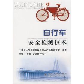 自行车安全检测技术