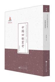 中国田制丛考 近代名家散佚学术著作丛刊(史学)