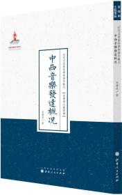中西音乐发达概况 近代名家散佚学术著作丛刊(美学与文艺理论)