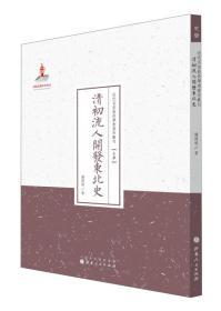 清初流人开发东北史 近代名家散佚学术著作丛刊(史学)