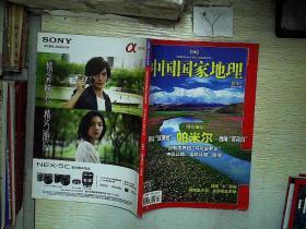 中国国家地理 2010 7。、