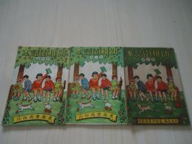 《 幼稚园读本 》(第二、第三、第四、)