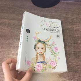 盛开·90后新概念·花样年华书系:蔷薇纪