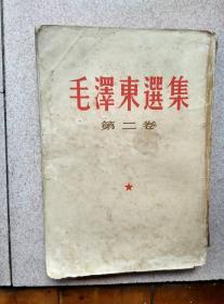 毛泽东选集第二卷竖版