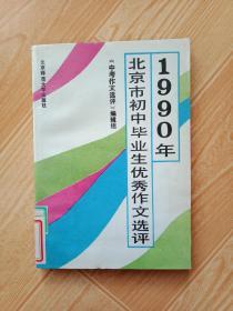 1990年北京市作用毕业生优秀作文选评初中模上海初中二v作用图片