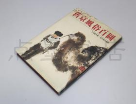 私藏好品《旧京风俗百图》精装  王羽仪 绘画 端木蕻良 题诗 三联书店1984年初版